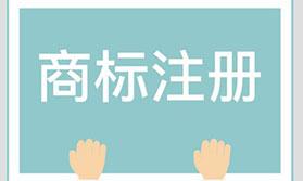 苏州商标注册公司介绍